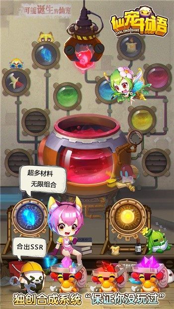 仙宠物语游戏官方最新版本下载