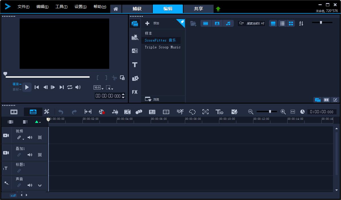 绘声绘影中文版下载安装