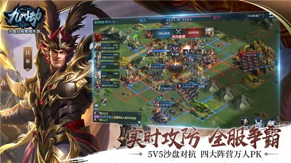 九州劫2游戏最新官方正版下载