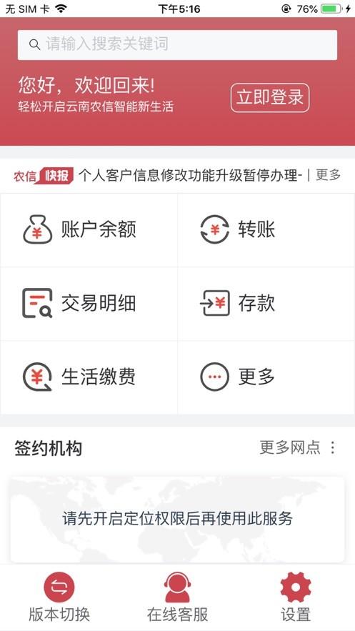 云南农信手机银行最新版