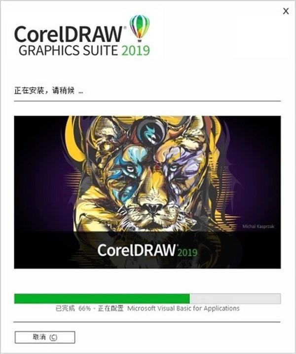 coreldraw软件下载免费版
