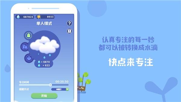 时间花园下载安卓版app链接