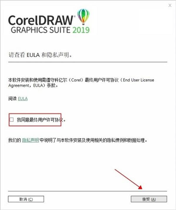 coreldrawx4下载免费中文版