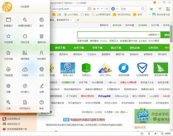 uc浏览器电脑版官方最新版