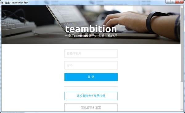 teambition电脑pc版