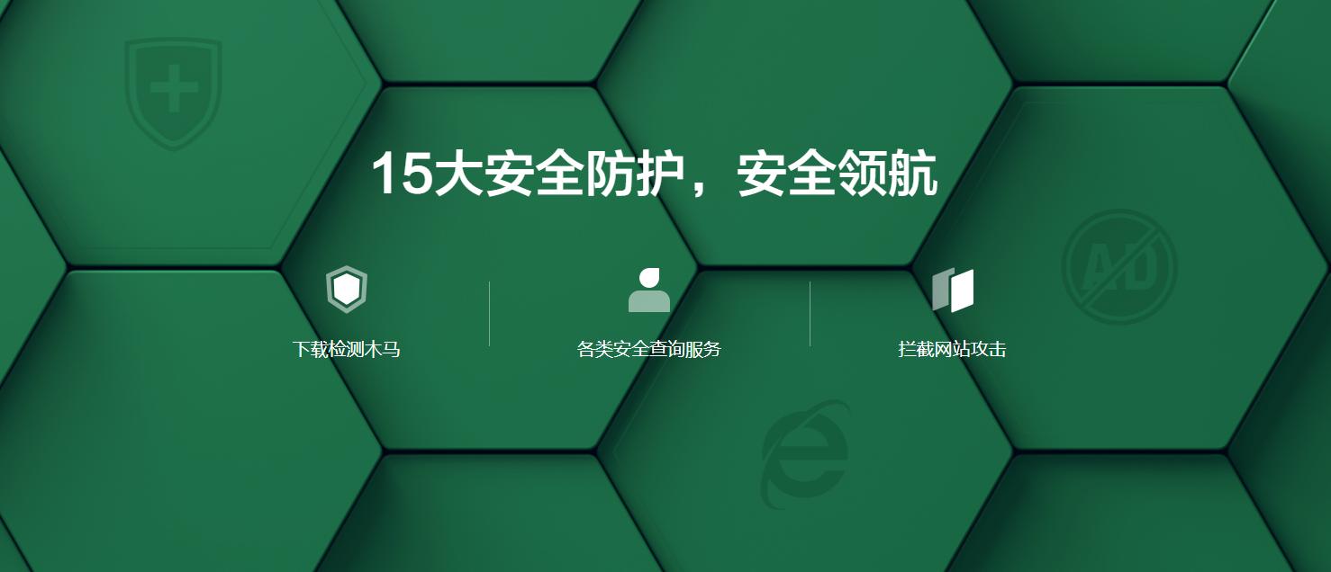 360浏览器官方下载电脑版