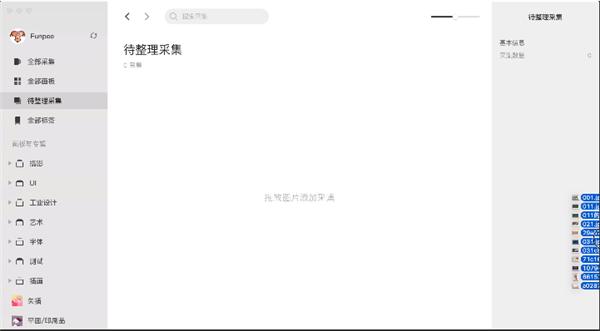 huaban下载安装官方版
