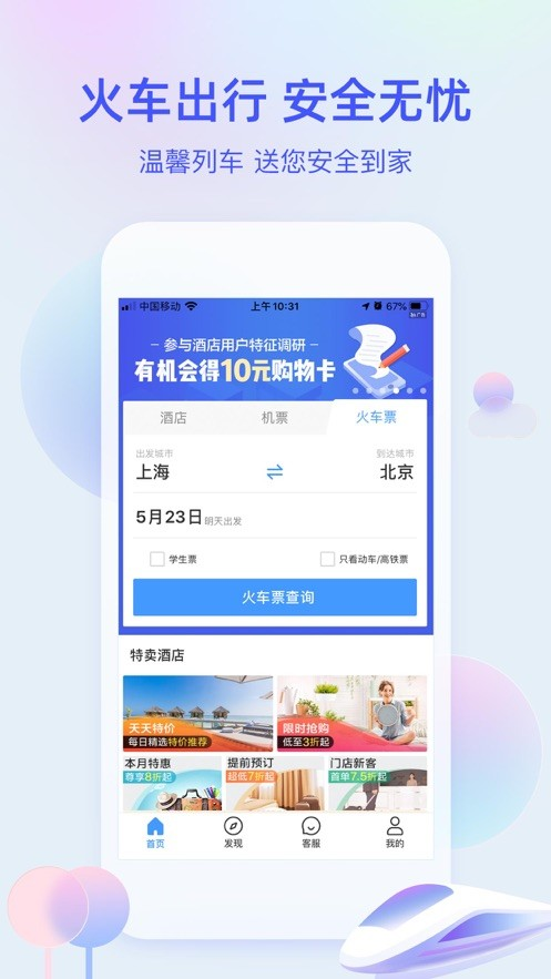艺龙旅行app下载官方免费下载