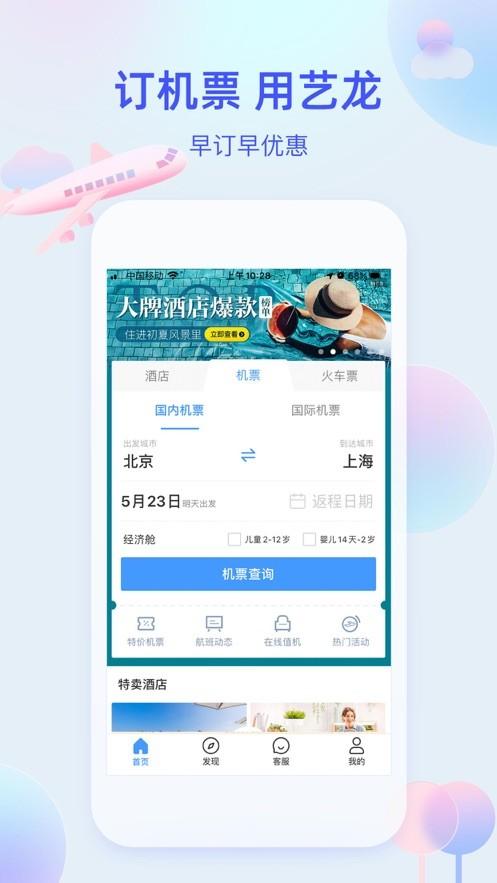 艺龙旅行官方免费版