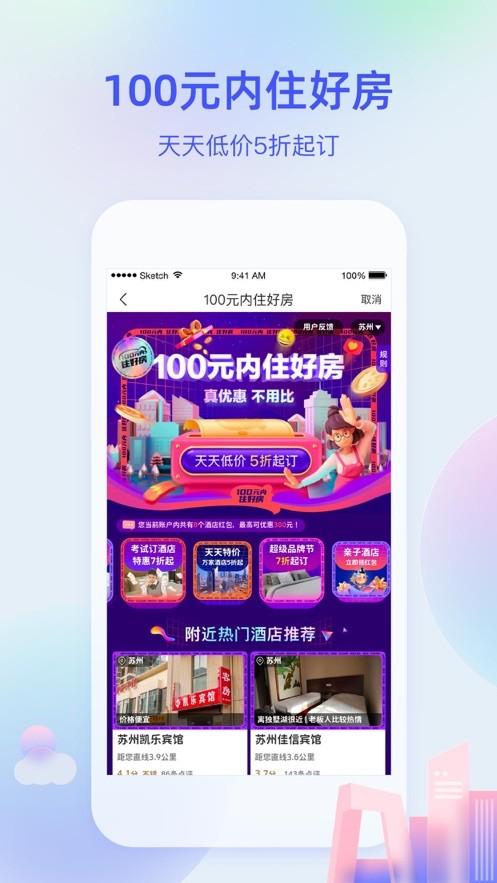艺龙旅行app下载安装