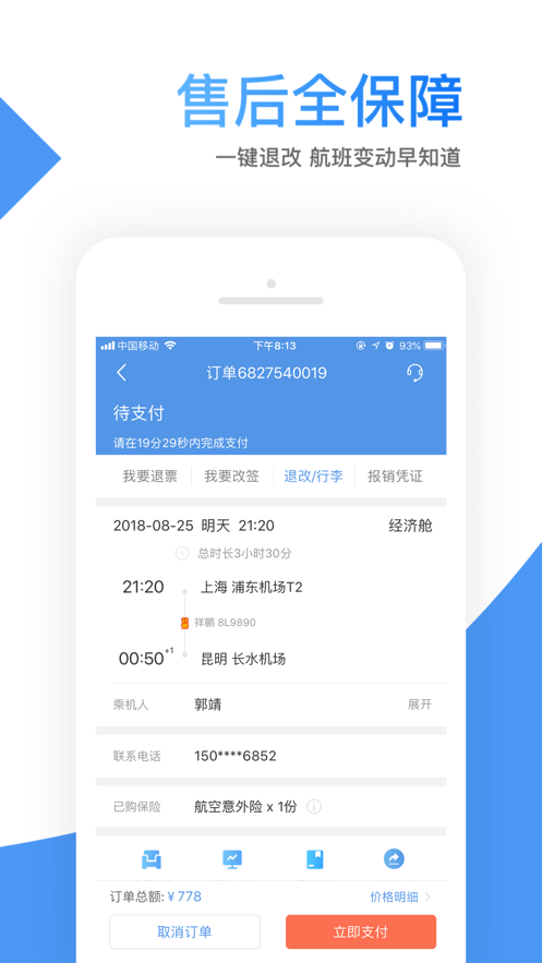 智行机票app官方下载