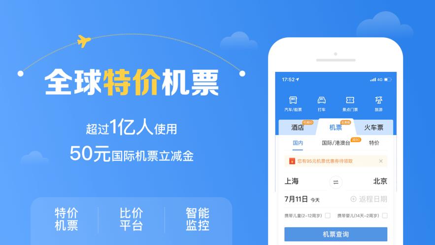 智行机票app下载安装