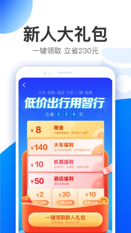 智行极速版app下载网址