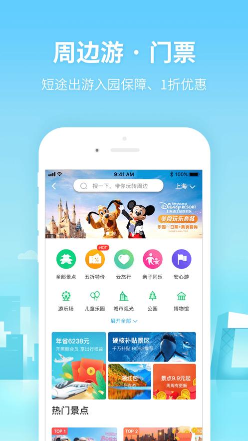同程旅行精选版app下载官方最新版