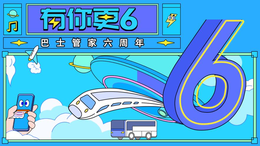 巴士管家app官方版下载安装