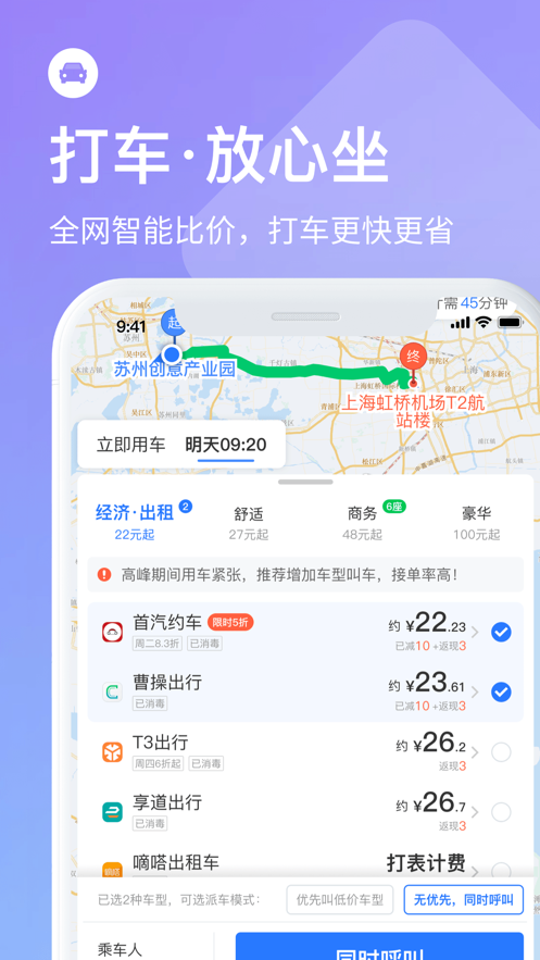 巴士管家订票网app下载官方版