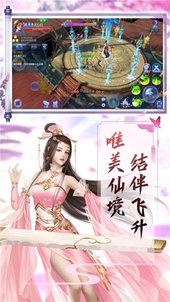 仙唐问天记下载安装最新版