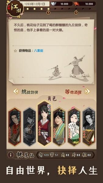 模拟江湖官方版下载地址