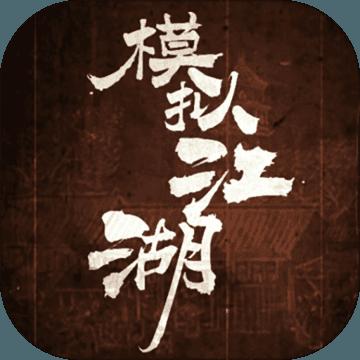模拟江湖官方版