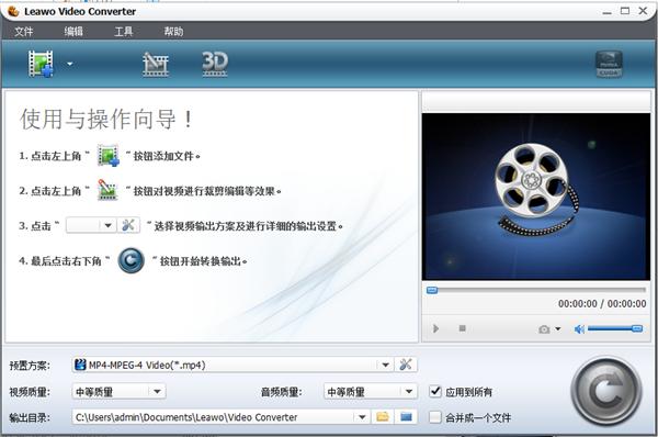 狸窝全能视频转换器官方版