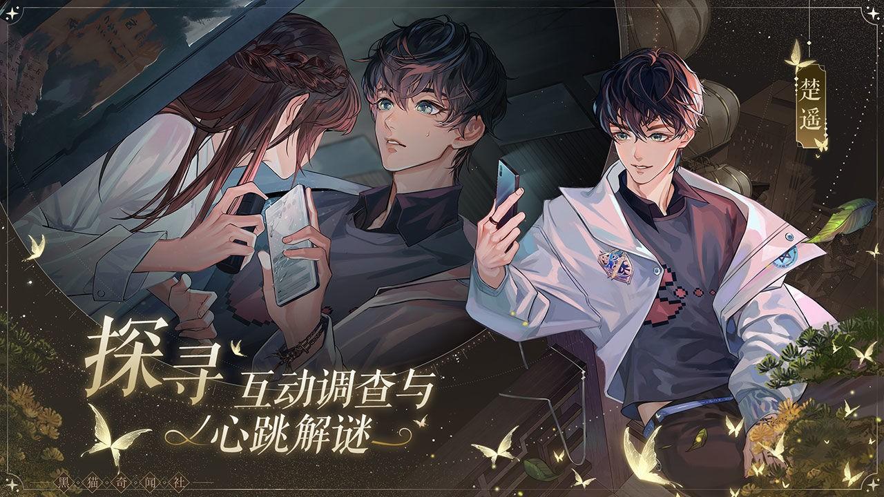 黑猫奇闻社官方手游下载最新版