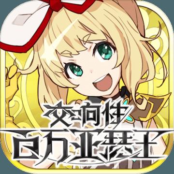 交响性百万亚瑟王国服中文版