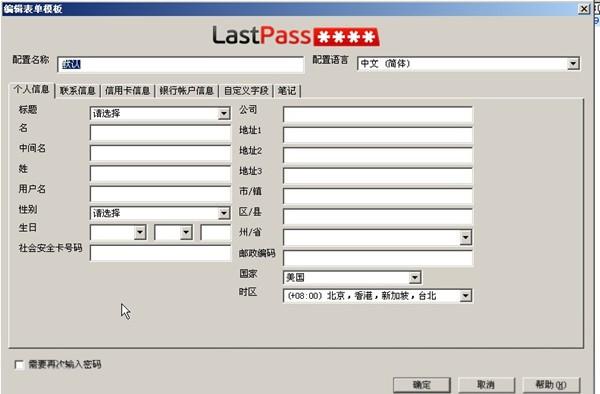 lastpass中文版下载