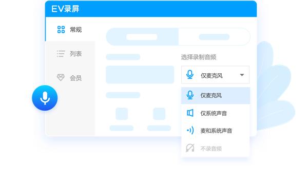 ev录屏下载电脑版安装地址