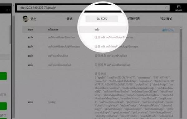 微信开发者工具下载官方版
