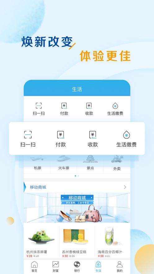 上海农商银行网上银行下载