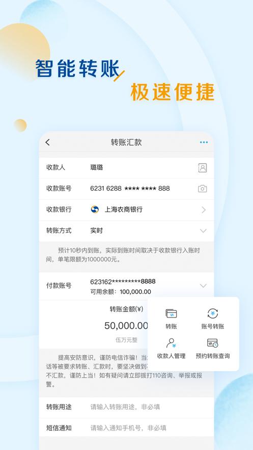 上海农商银行网上银行最新版