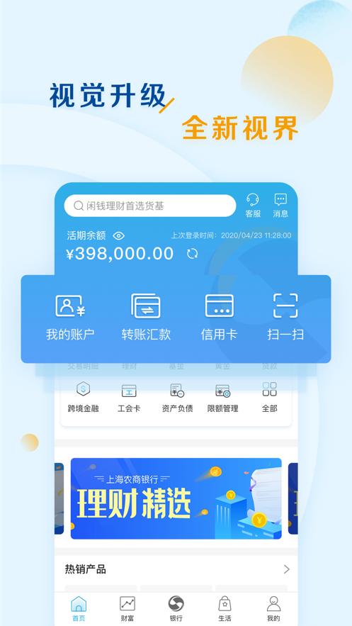 上海农商银行网上银行下载安装
