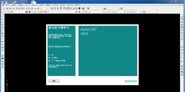 autocad下载安装官方2014版