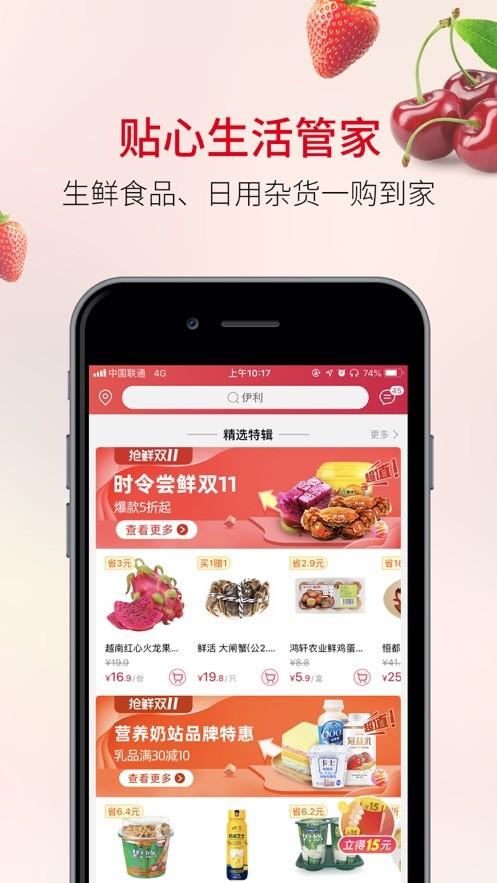 欧尚超市网上商城app下载网址