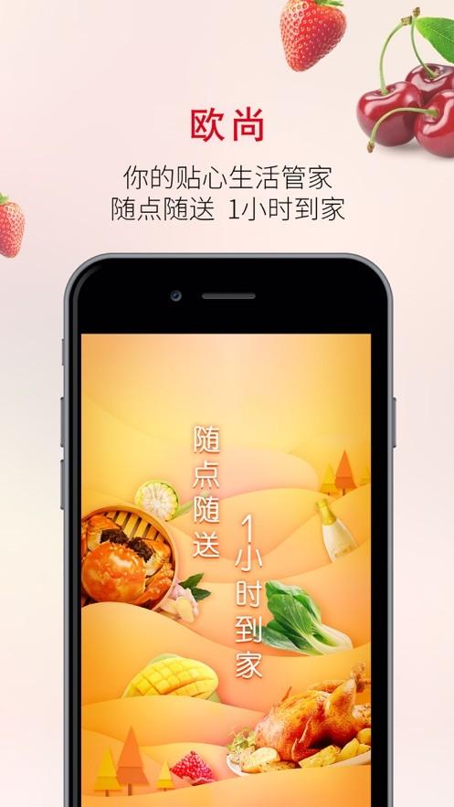 欧尚超市网上商城app下载官方最新版