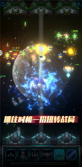 星际逆战游戏手机版