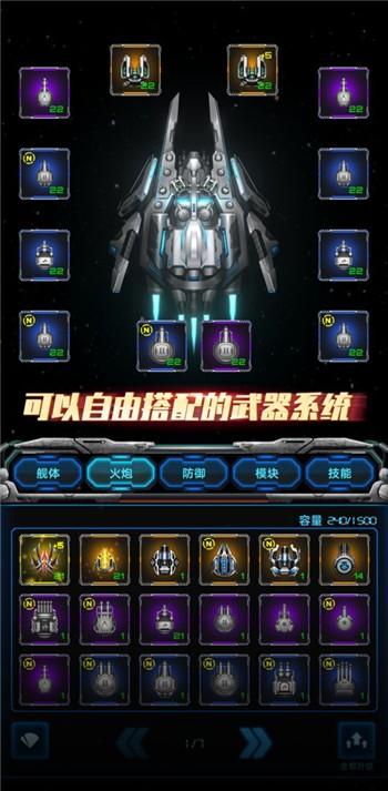 星际逆战游戏下载安装手机版