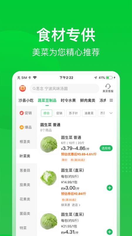 美菜商城app下载安装官方免费版