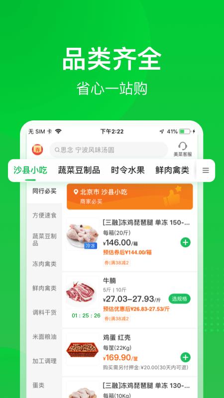 美菜商城app下载安装