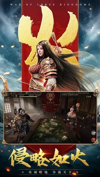 三国连环战手游官方版下载