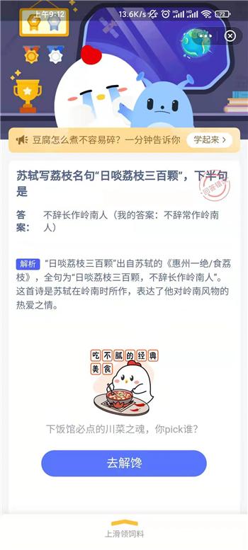 蚂蚁庄园7月24日最新答案 苏轼写荔枝名句