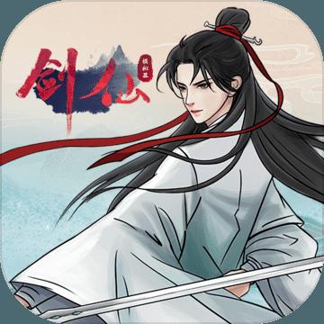 剑仙模拟器免费最新版
