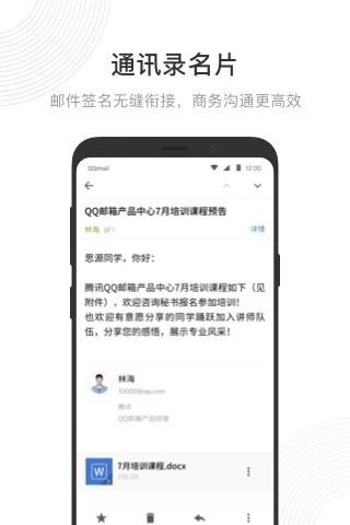 qq邮箱手机版下载安装免费