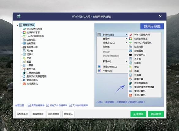 win10优化大师官方最新版下载