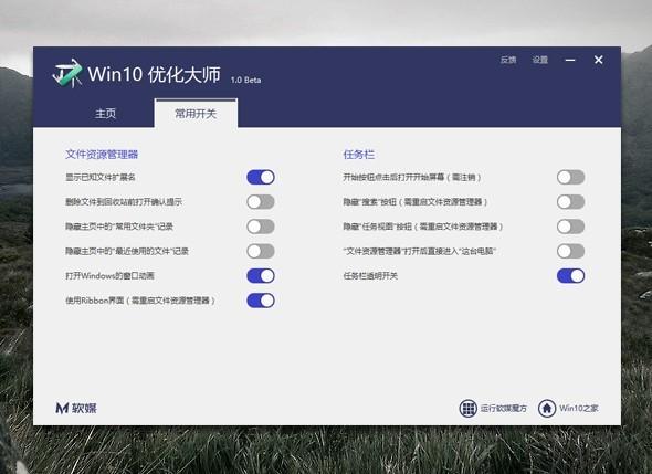 win10优化大师下载官方最新版