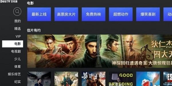 百视tv电脑版下载官方版