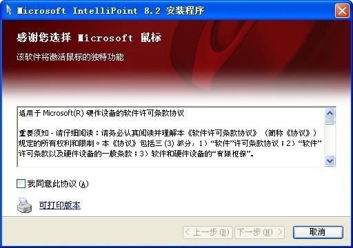 ie3.0鼠标驱动下载安装最新版