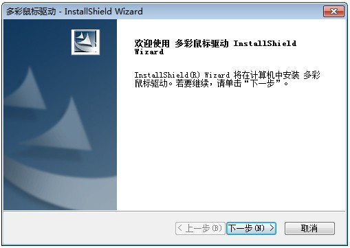 usb鼠标驱动下载安装免费版