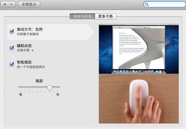 苹果无线鼠标驱动mac版下载地址