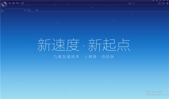 搜狗高速浏览器官方免费下载链接